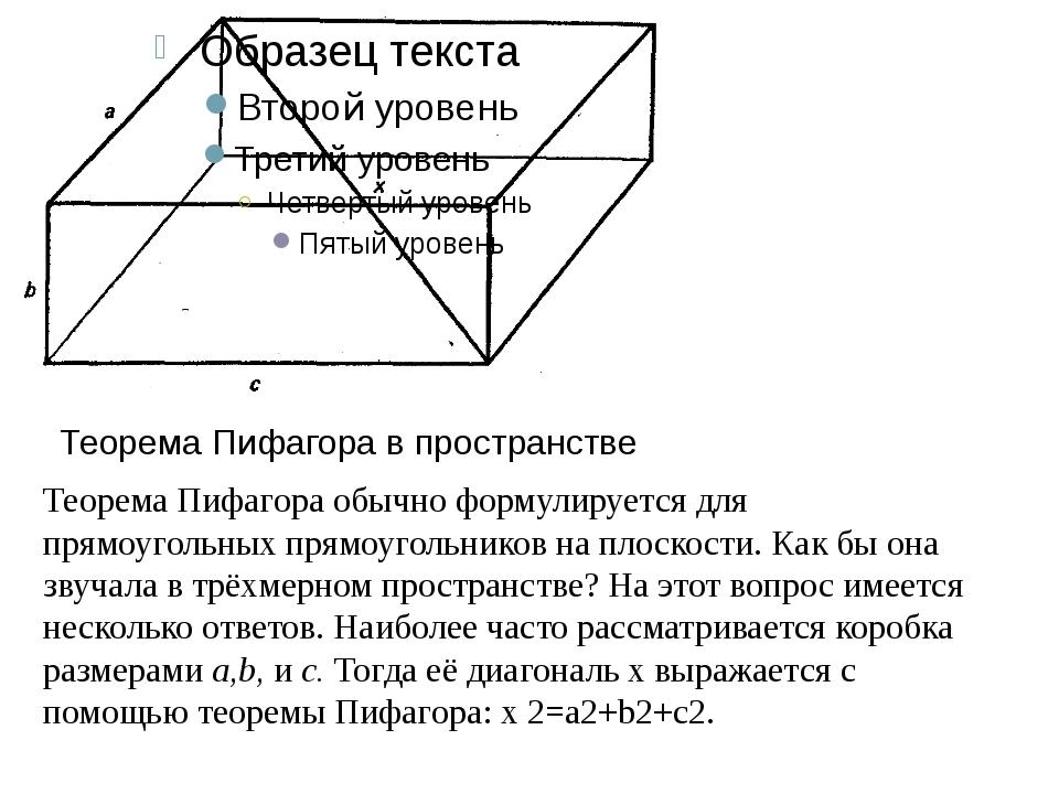 1 Теорема Пифагора обычно формулируется для прямоугольных прямоугольников на...