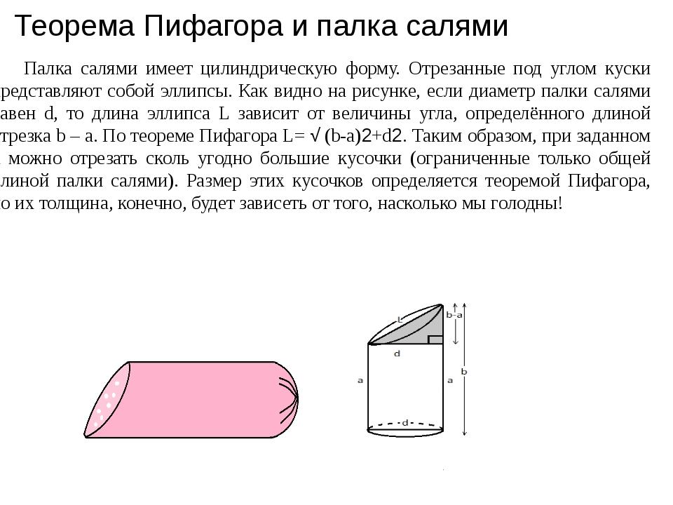 Теорема Пифагора и палка салями Палка салями имеет цилиндрическую форму. Отр...