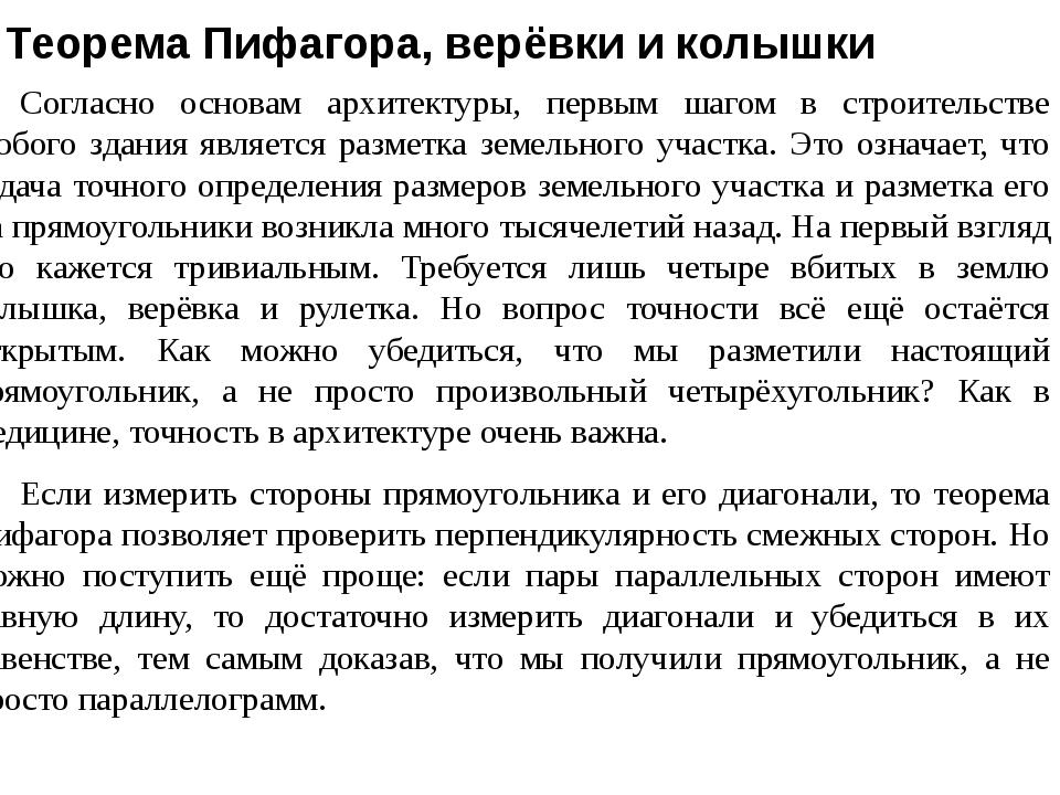 Теорема Пифагора, верёвки и колышки Согласно основам архитектуры, первым ша...