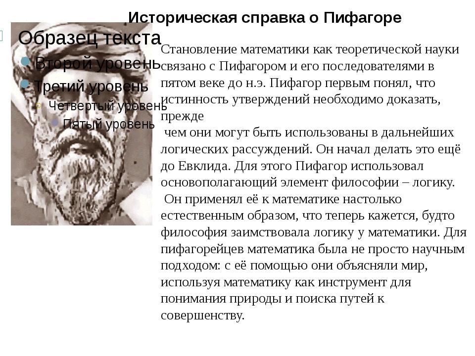 1 Становление математики как теоретической науки связано с Пифагором и его по...