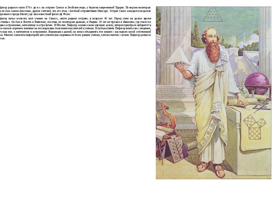 1 Пифагор родился около 570 г. до н.э. на острове Самосе в Эгейском море, у...