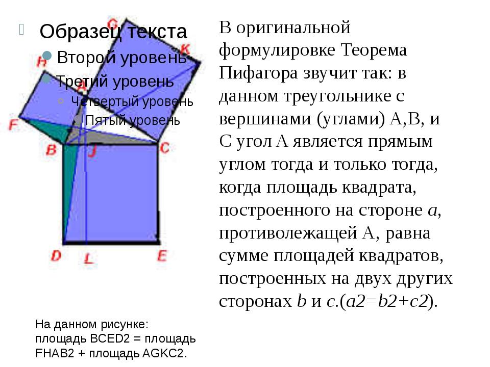 1 В оригинальной формулировке Теорема Пифагора звучит так: в данном треугольн...