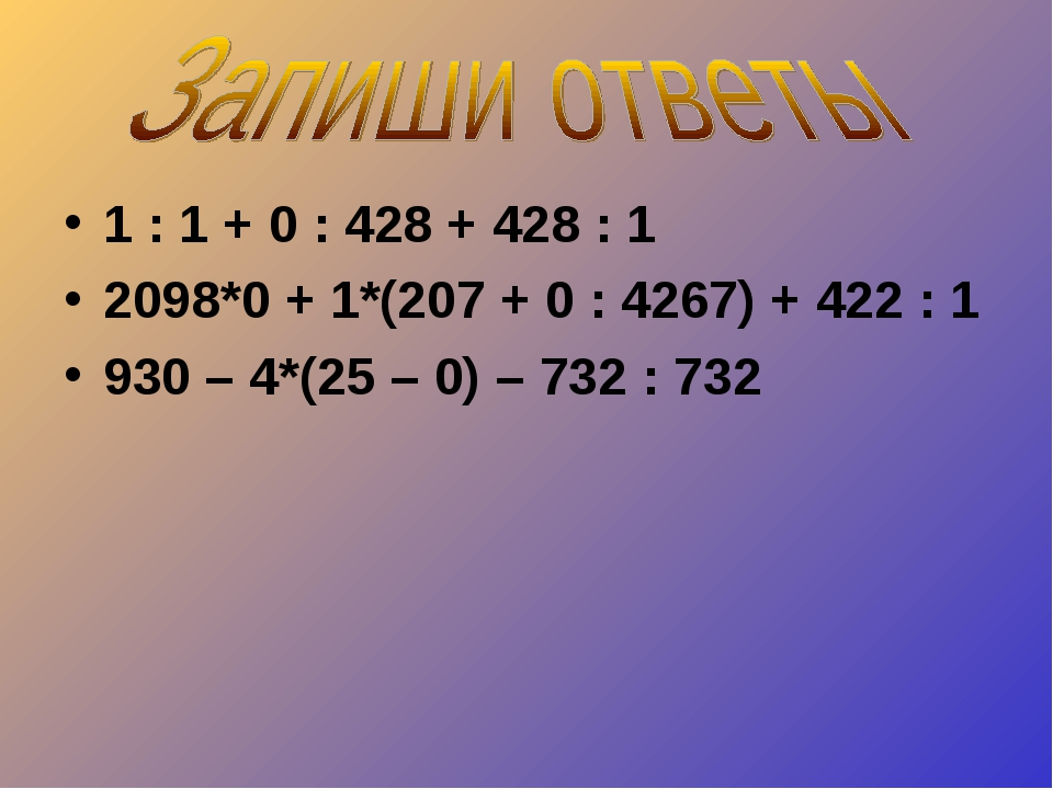 1 : 1 + 0 : 428 + 428 : 1 2098*0 + 1*(207 + 0 : 4267) + 422 : 1 930 – 4*(25 –...