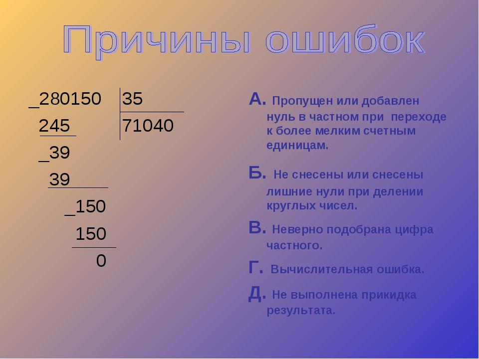 _280150 35 245 71040 _39 39 _150 150 0 А. Пропущен или добавлен нуль в частно...