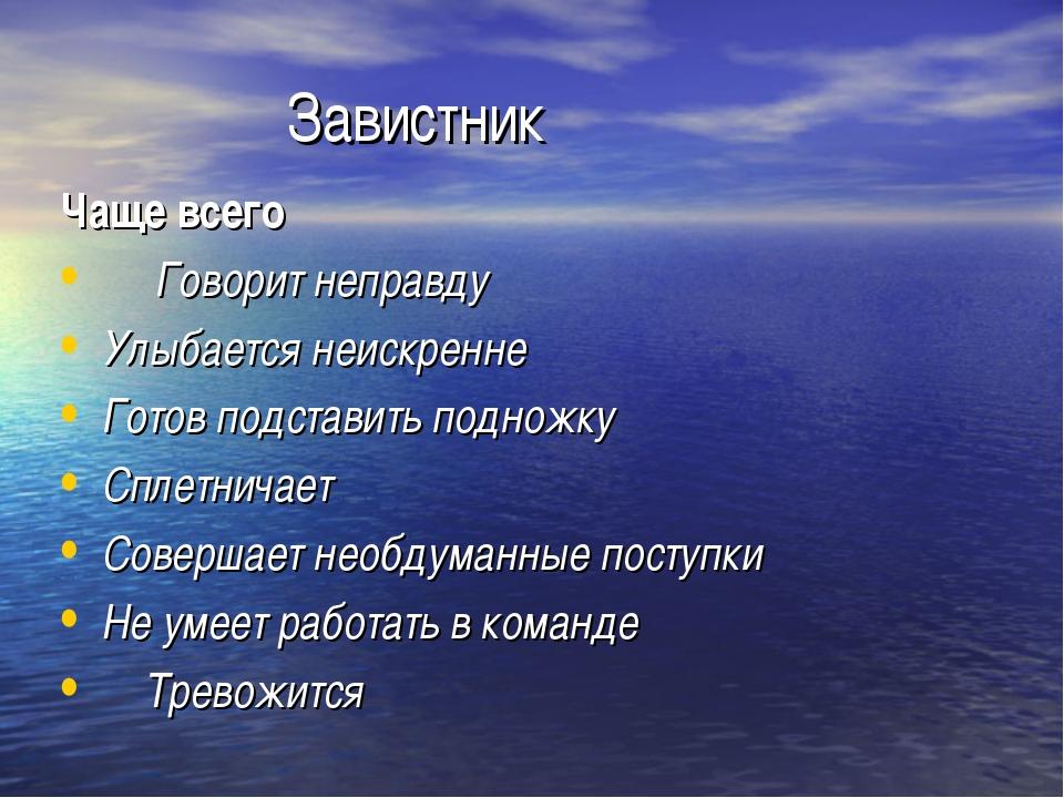 Завистник Чаще всего Говорит неправду Улыбается неискренне Готов подставить...