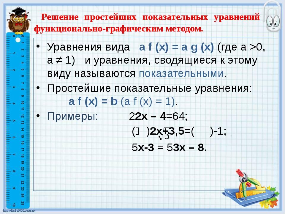 Решение простейших показательных уравнений функционально-графическим методом....