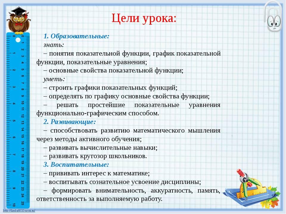 Цели урока: 1. Образовательные: знать: – понятия показательной функции, графи...