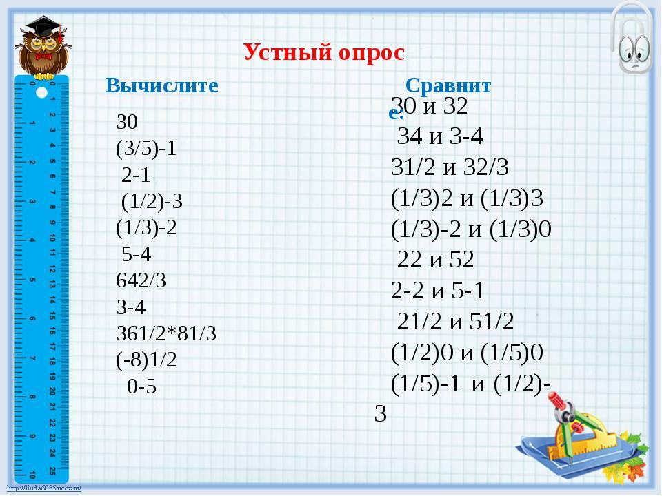 30 и 32 34 и 3-4 31/2 и 32/3 (1/3)2 и (1/3)3 (1/3)-2 и (1/3)0 22 и 52 2-2 и 5...