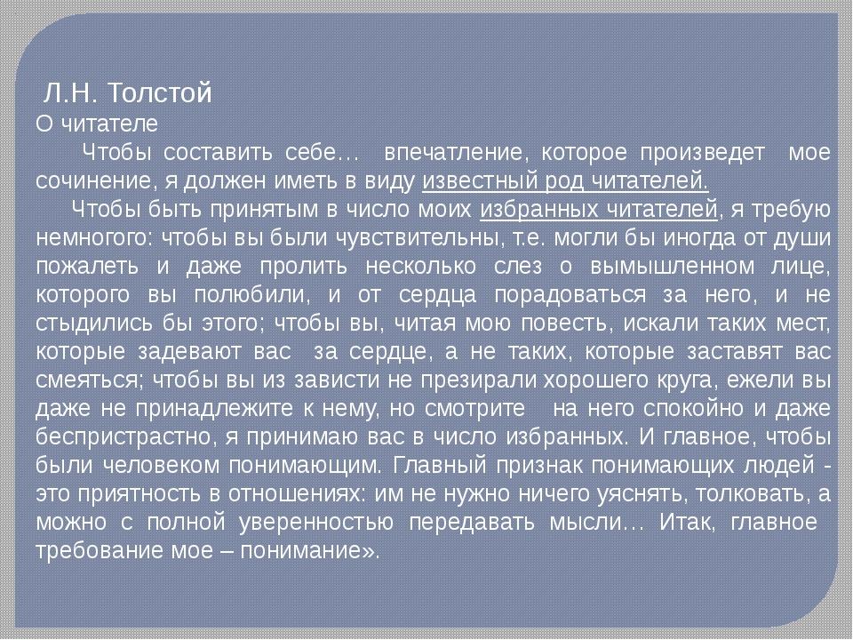 Л.Н. Толстой О читателе Чтобы составить себе… впечатление, которое произведе...