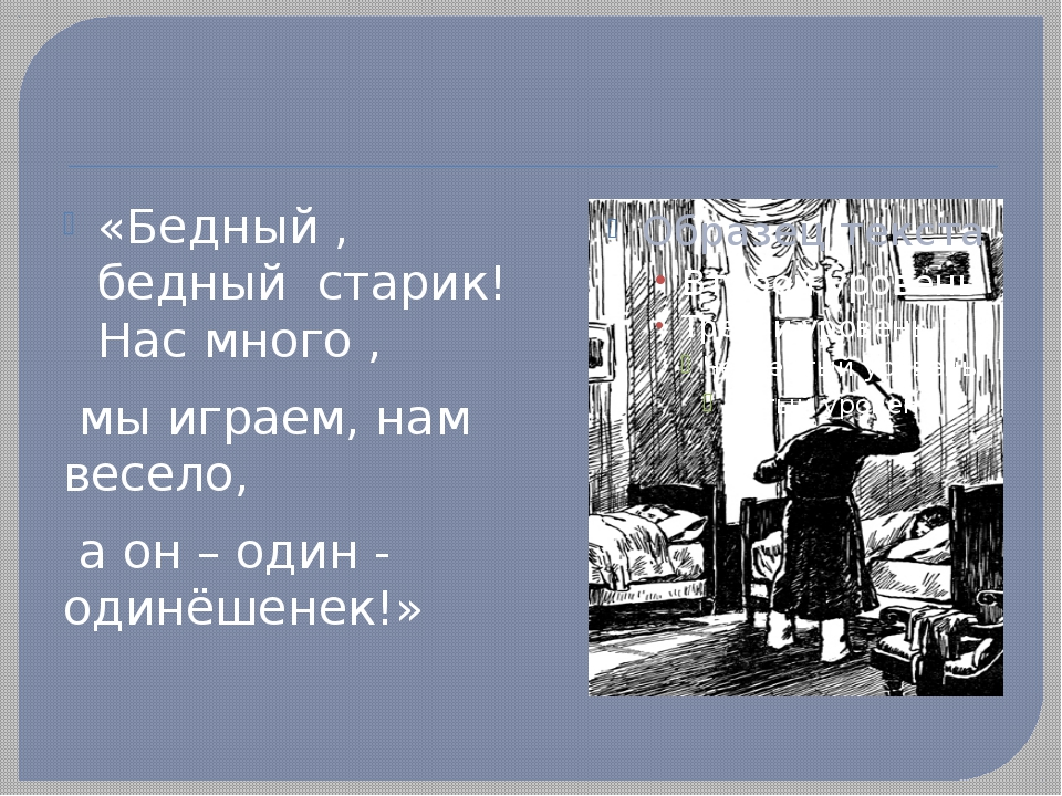 «Бедный , бедный старик! Нас много , мы играем, нам весело, а он – один - од...