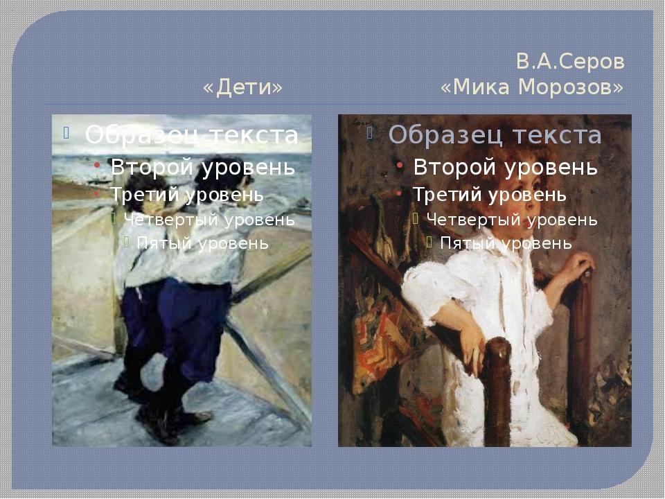 В.А.Серов «Дети» «Мика Морозов»