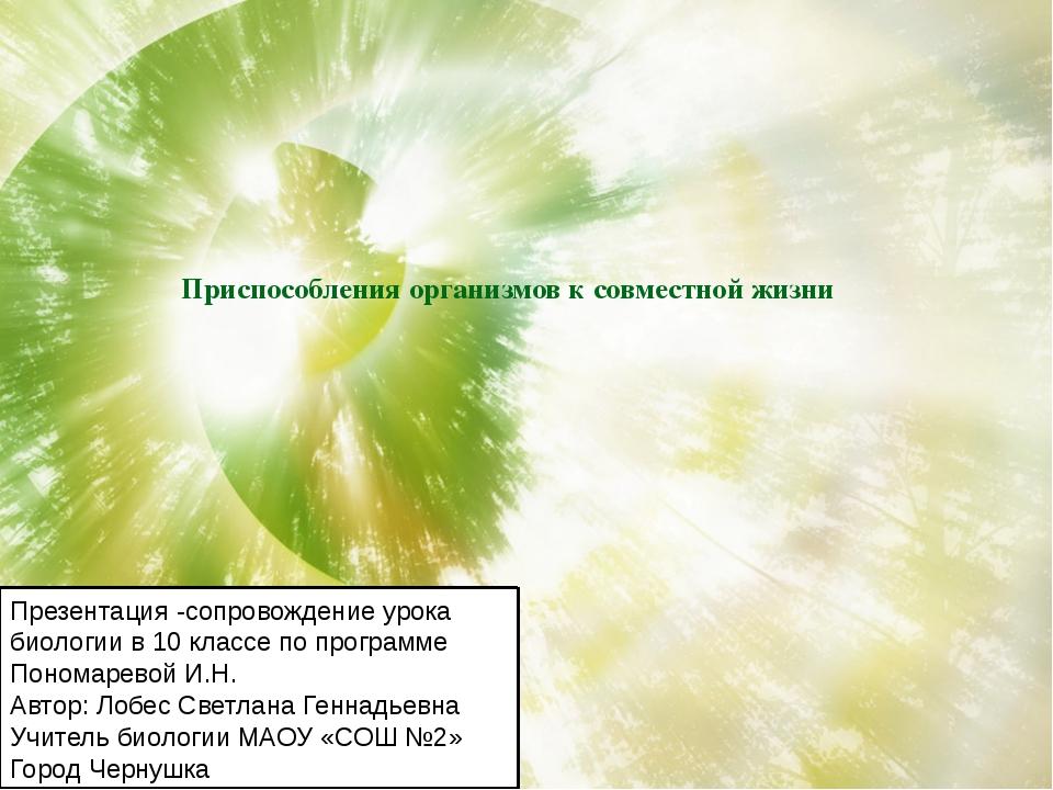 Приспособления организмов к совместной жизни Презентация -сопровождение урока...