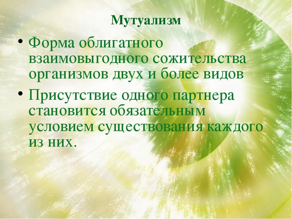 Мутуализм Форма облигатного взаимовыгодного сожительства организмов двух и бо...