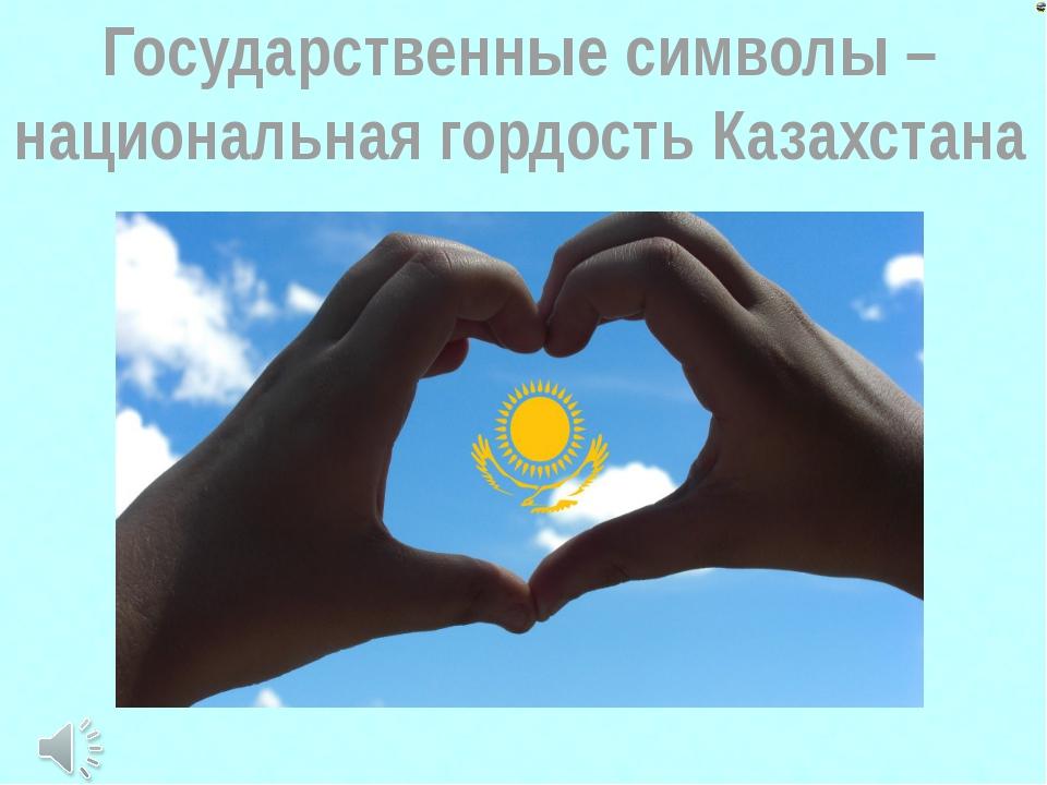 Государственные символы – национальная гордость Казахстана