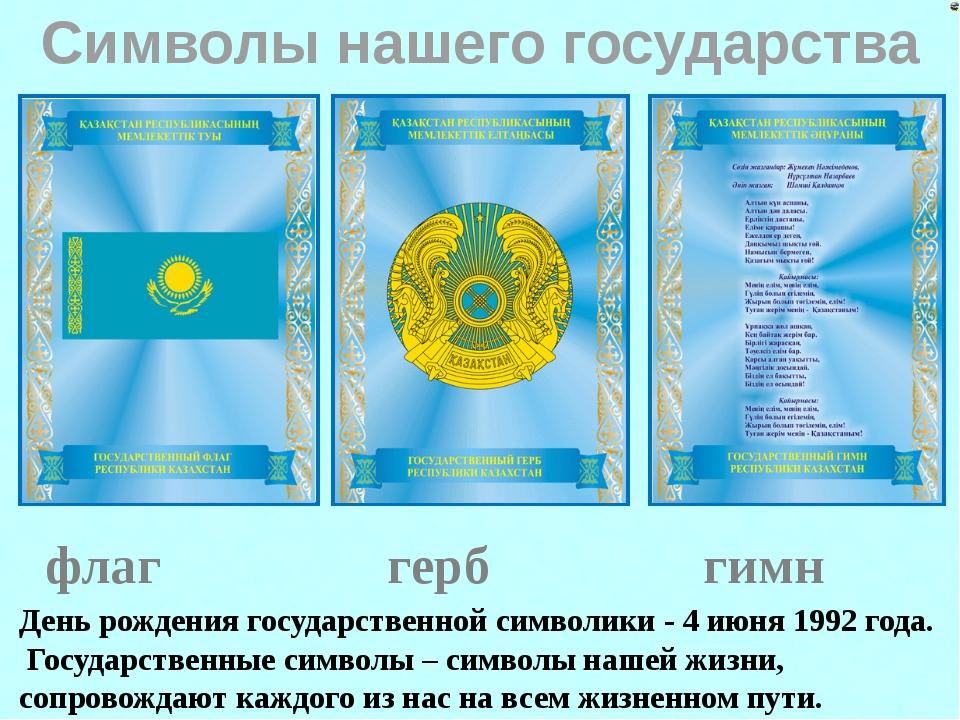 Символы нашего государства флаг герб гимн День рождения государственной симво...