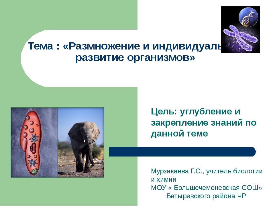 Тема : «Размножение и индивидуальное развитие организмов» Цель: углубление и...