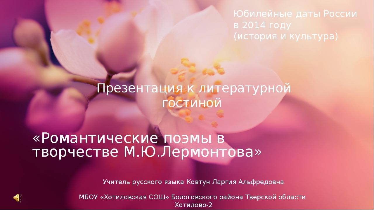 «Романтические поэмы в творчестве М.Ю.Лермонтова» Учитель русского языка Ковт...