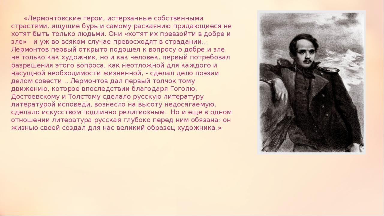 «Лермонтовские герои, истерзанные собственными страстями, ищущие бурь и само...
