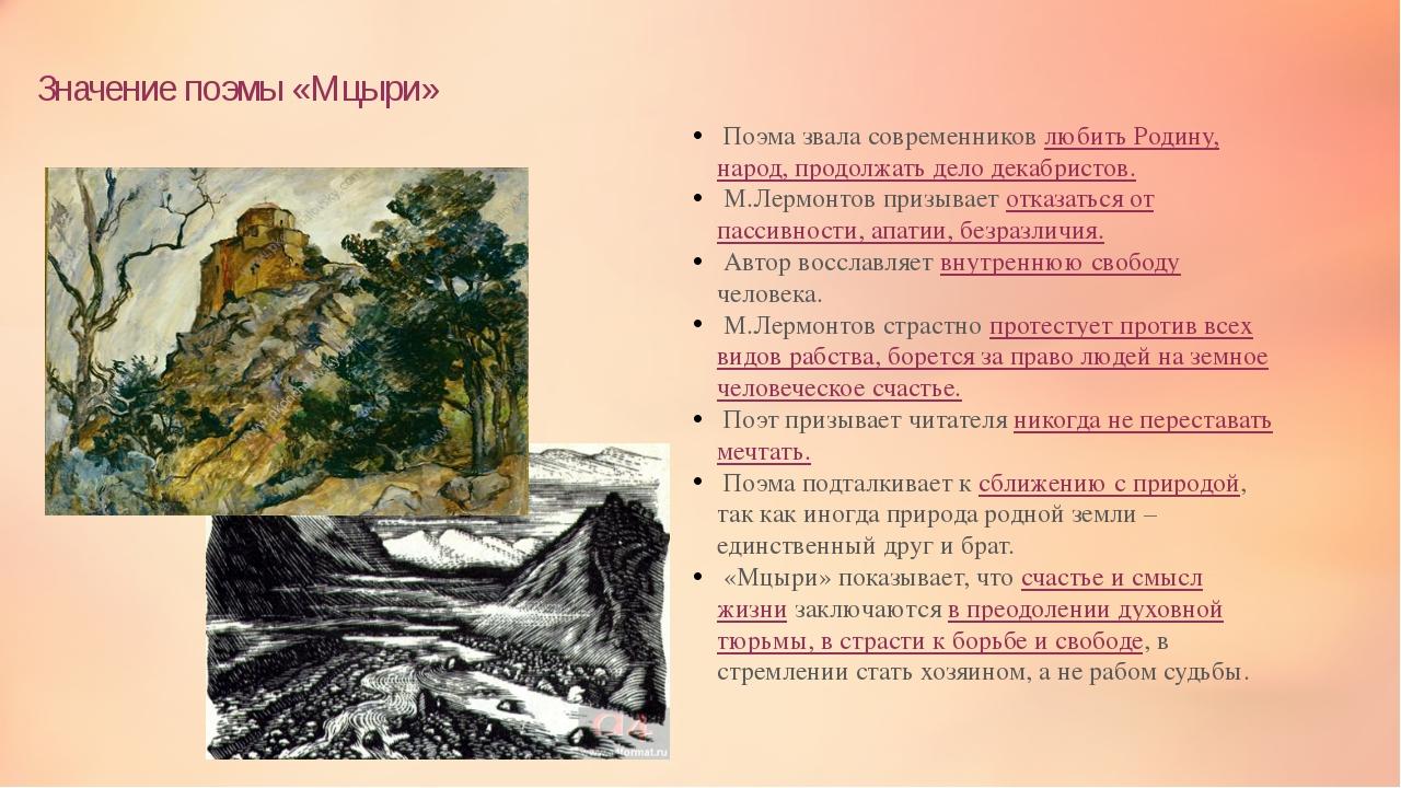 Значение поэмы «Мцыри» Поэма звала современников любить Родину, народ, продол...