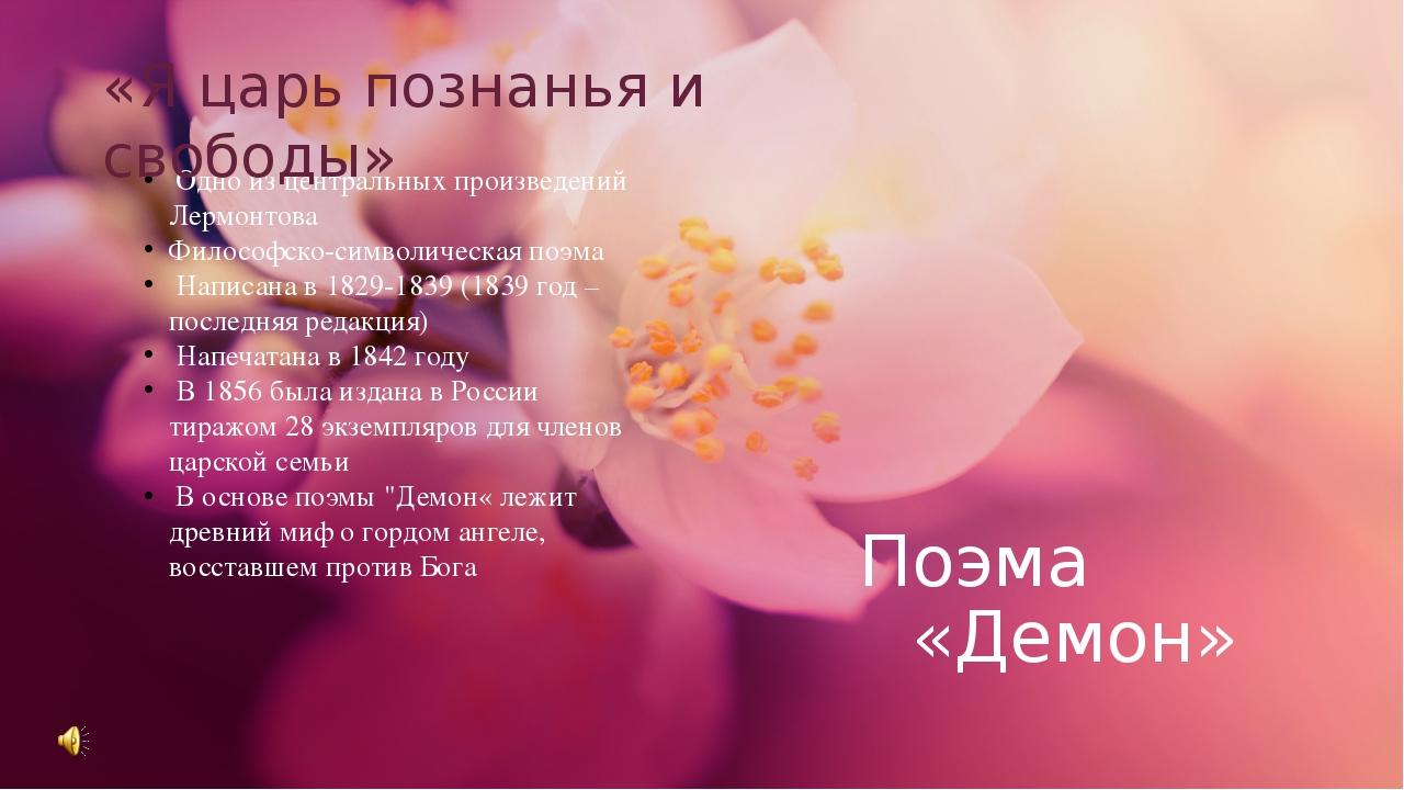 Поэма  «Демон» Одно из центральных произведений Лермонтова Философско-симв...