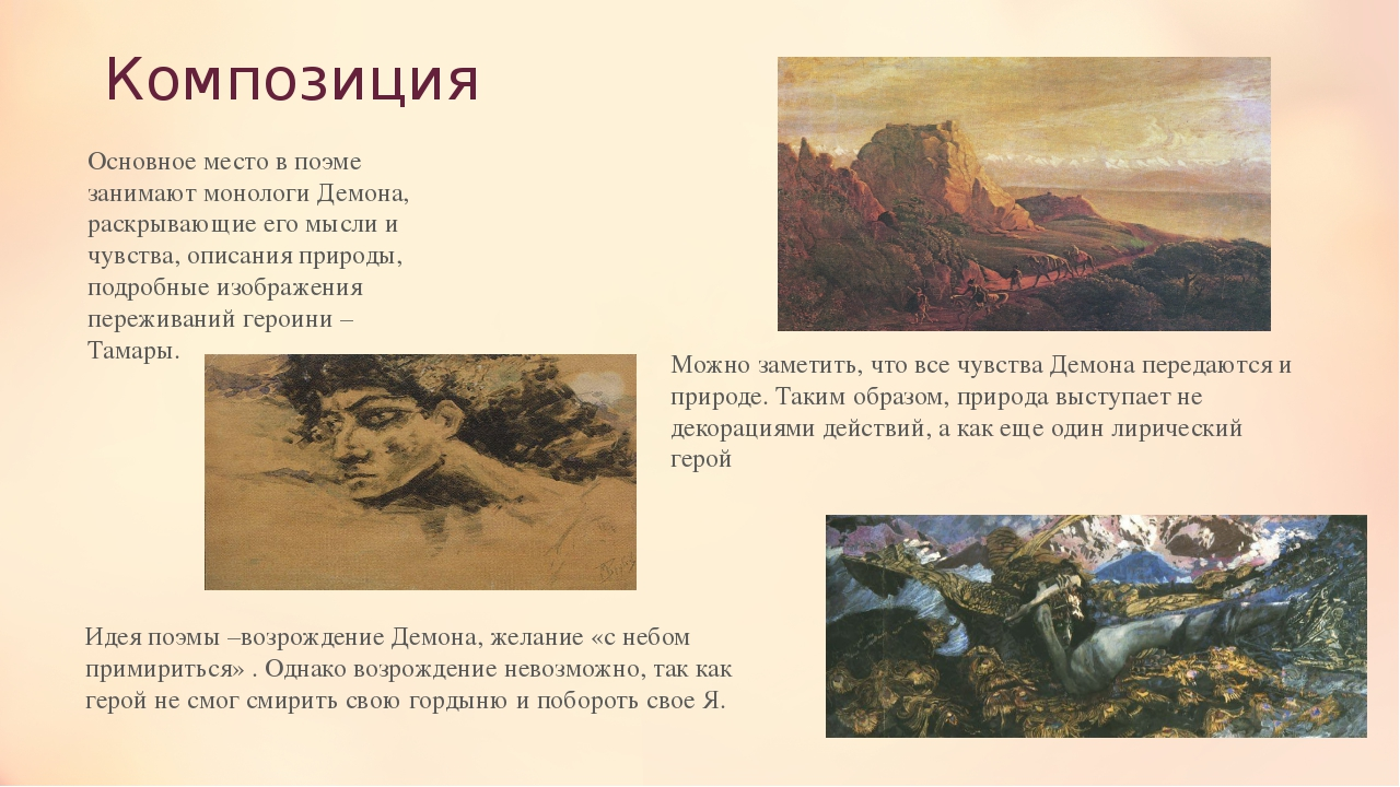 Композиция Основное место в поэме занимают монологи Демона, раскрывающие его...