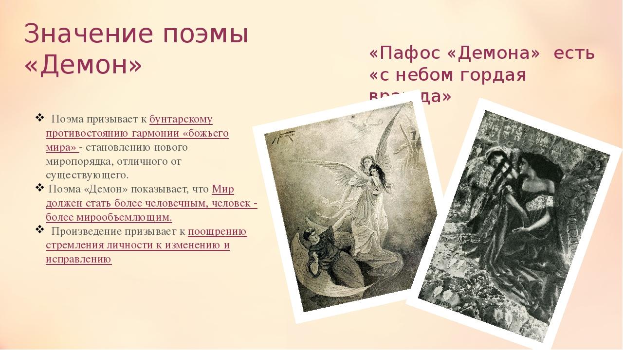 «Пафос «Демона» есть «с небом гордая вражда» Значение поэмы «Демон» Поэма при...