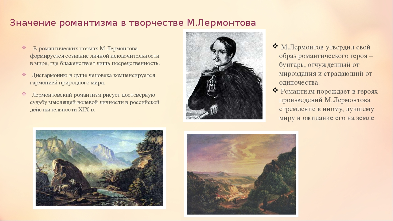 Значение романтизма в творчестве М.Лермонтова В романтических поэмах М.Лермон...