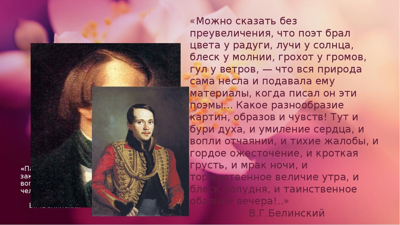 «Пафос поэзии Лермонтова заключается в нравственных вопросах о судьбе и права...