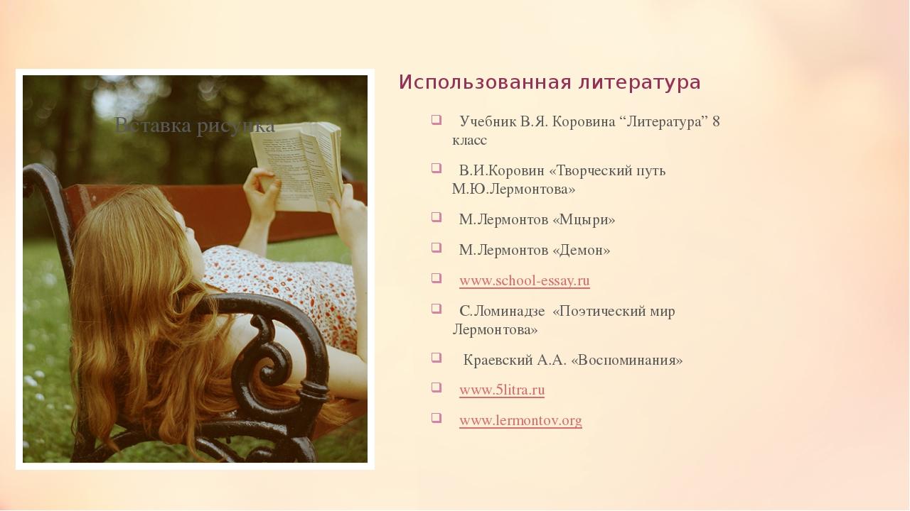 """Использованная литература Учебник В.Я. Коровина """"Литература"""" 8 класс В.И.Коро..."""