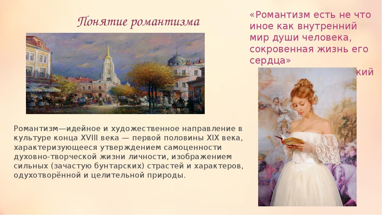 Понятие романтизма Романтизм—идейное и художественное направление в культуре...