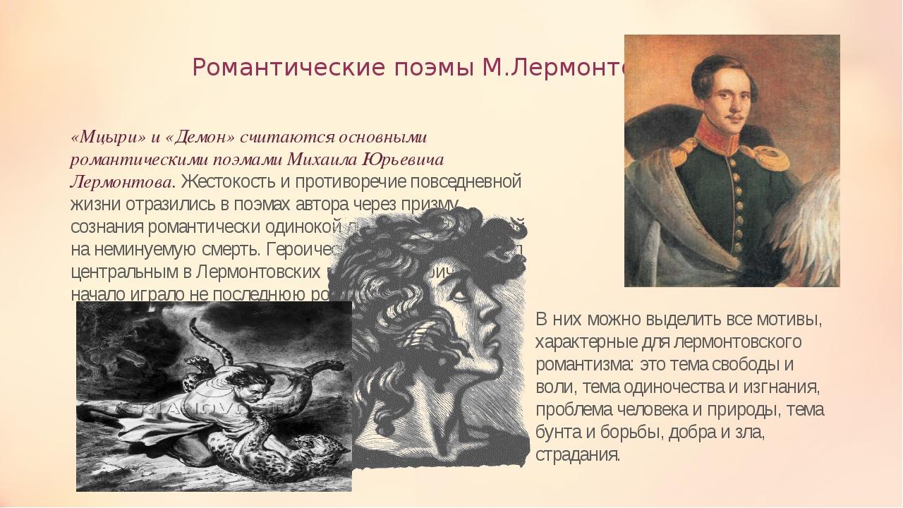 Романтические поэмы М.Лермонтова «Мцыри» и «Демон» считаются основными романт...