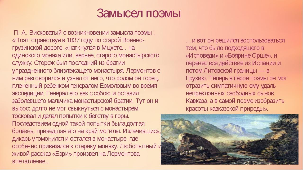 Замысел поэмы П. А. Висковатый о возникновении замысла поэмы : «Поэт, странст...