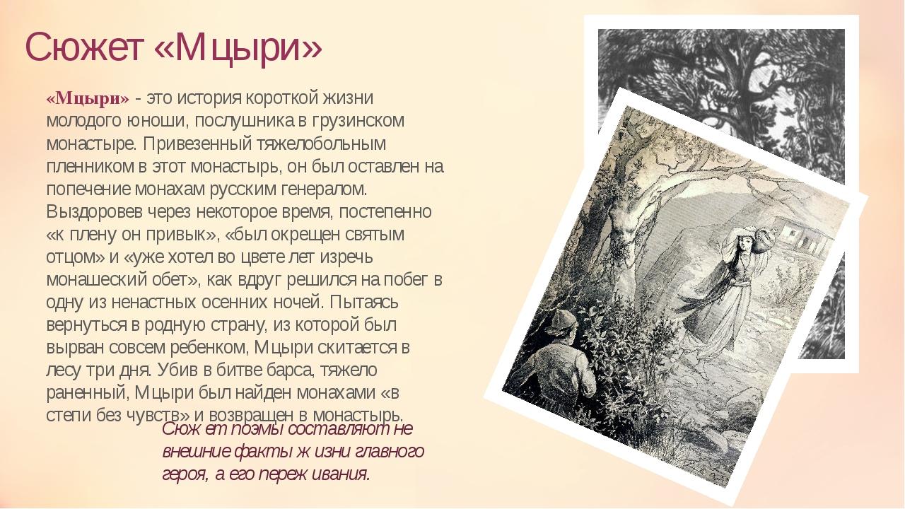 Сюжет «Мцыри» «Мцыри» - это история короткой жизни молодого юноши, послушника...