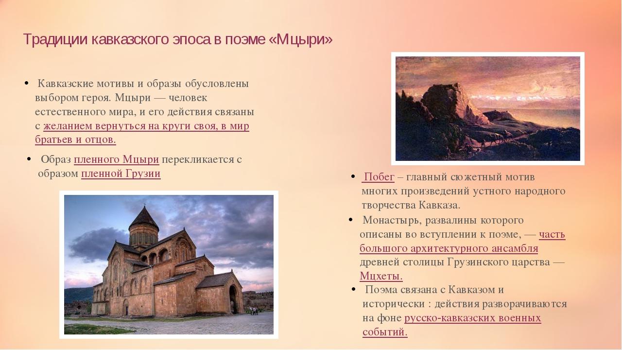 Традиции кавказского эпоса в поэме «Мцыри» Кавказские мотивы и образы обуслов...