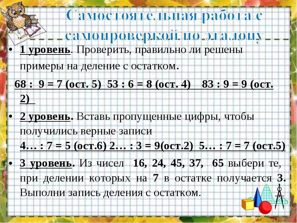 1 уровень. Проверить, правильно ли решены примеры на деление с остатком. 68 :...