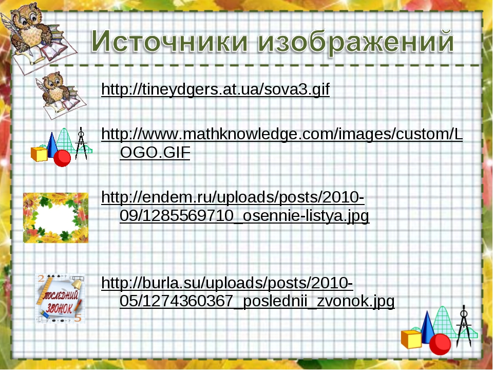 http://tineydgers.at.ua/sova3.gif http://www.mathknowledge.com/images/custom/...