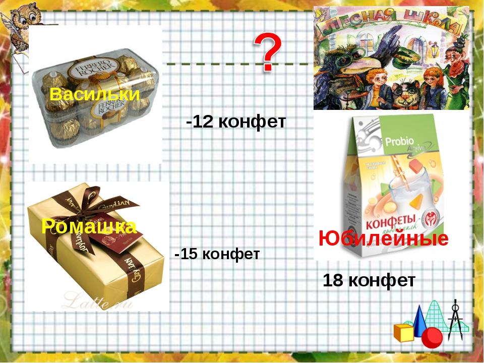 Васильки Ромашка -12 конфет -15 конфет 18 конфет Юбилейные