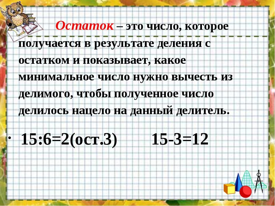 Остаток – это число, которое получается в результате деления с остатком и по...