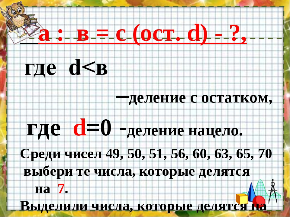 а : в = с (ост. d) - ?, –деление с остатком, где d=0 -деление нацело. Среди...