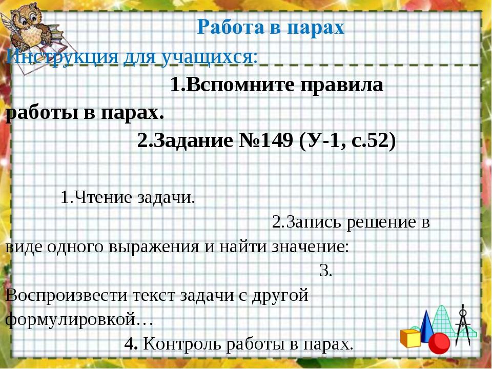 Инструкция для учащихся: 1.Вспомните правила работы в парах. 2.Задание №149 (...