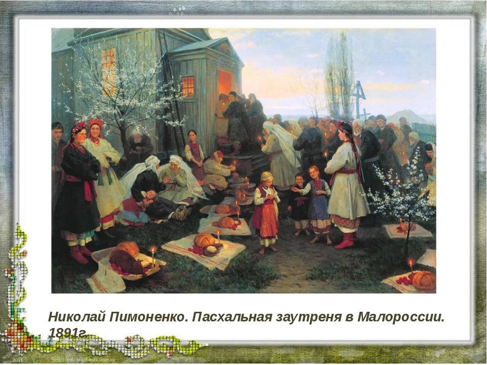 Николай Пимоненко. Пасхальная заутреня в Малороссии. 1891г.