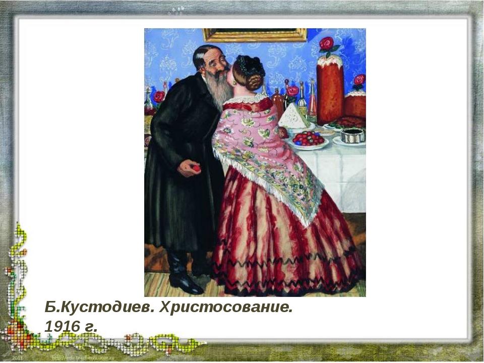 Б.Кустодиев. Христосование. 1916 г.