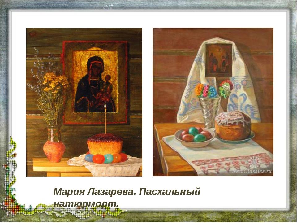 Мария Лазарева. Пасхальный натюрморт.