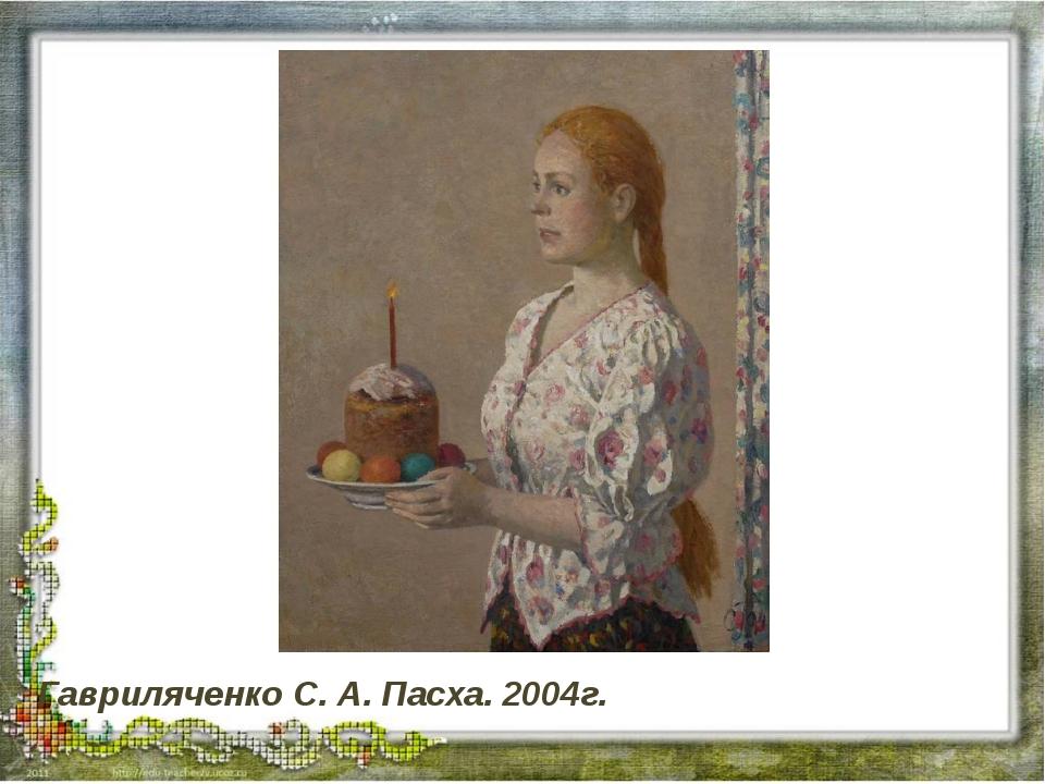 Гавриляченко С. А. Пасха. 2004г.