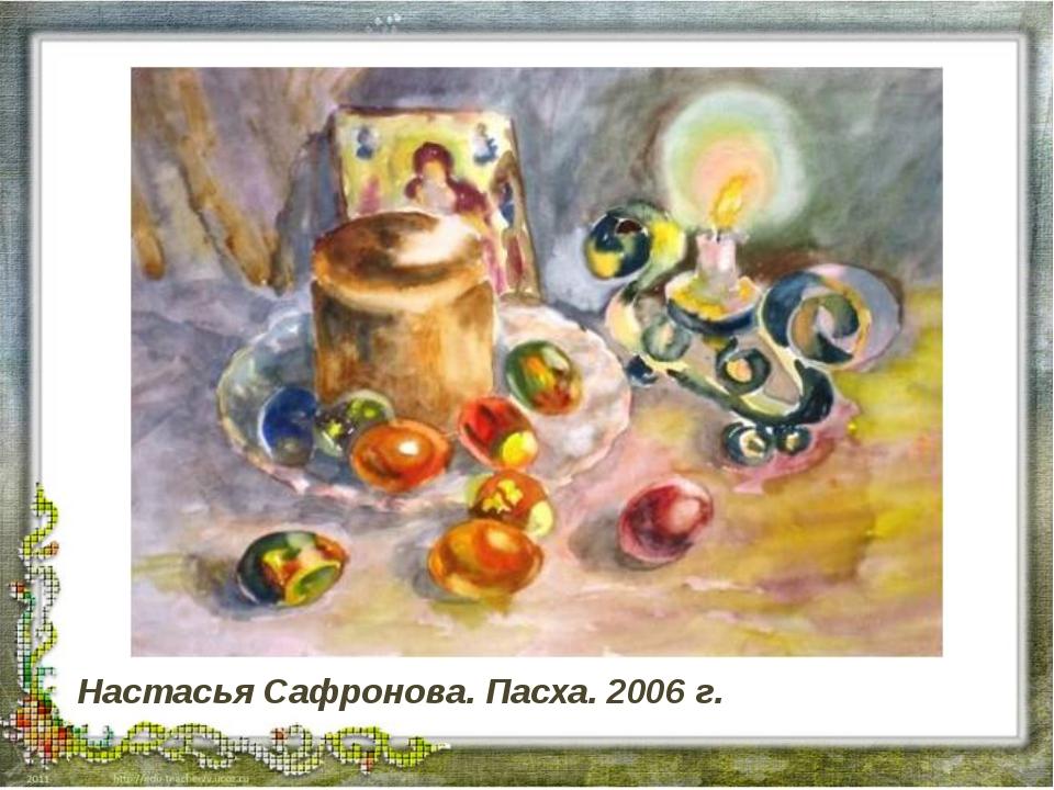 Настасья Сафронова. Пасха. 2006 г.