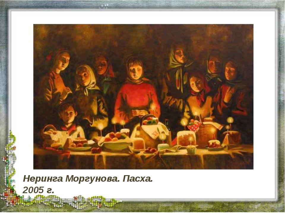 Неринга Моргунова. Пасха. 2005 г.