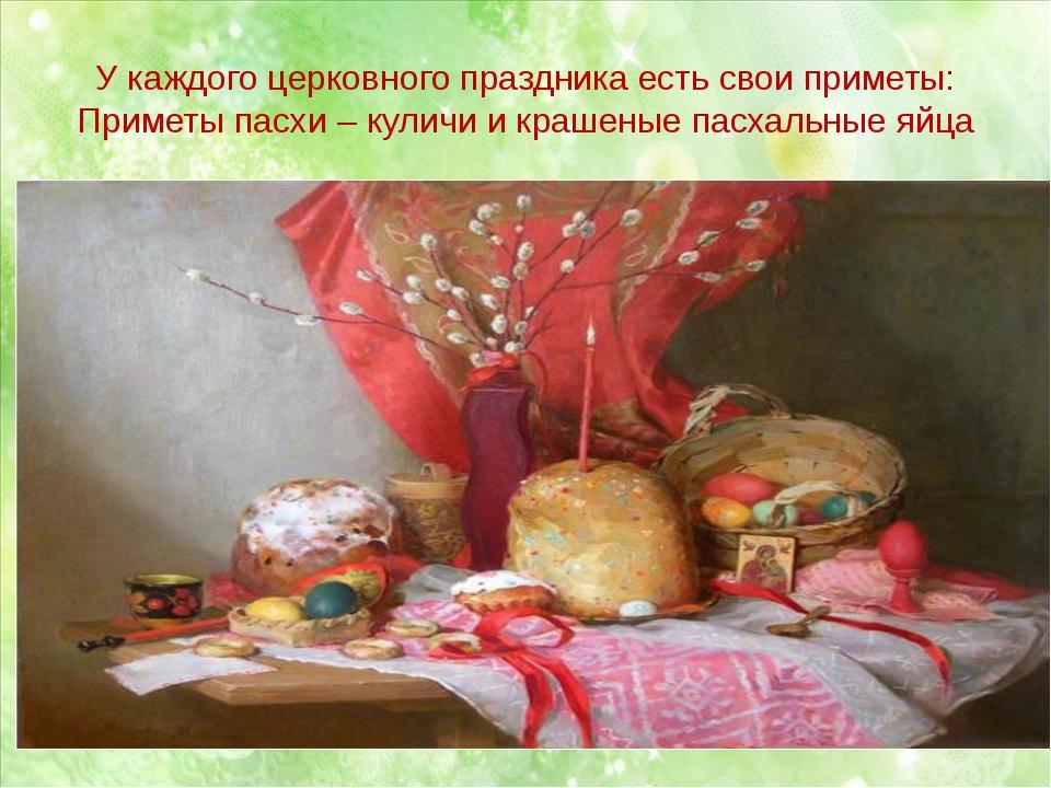 У каждого церковного праздника есть свои приметы: Приметы пасхи – куличи и кр...
