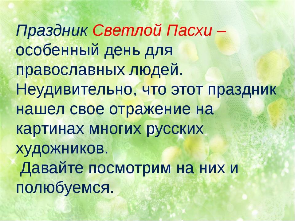 Праздник Светлой Пасхи– особенный день для православных людей. Неудивительно...
