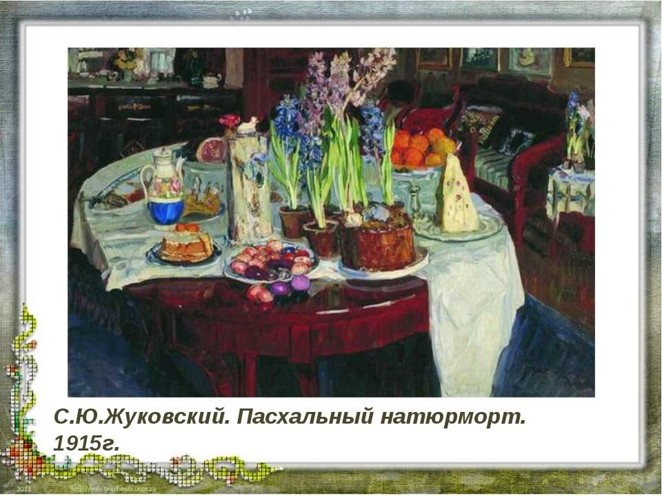 С.Ю.Жуковский. Пасхальный натюрморт. 1915г.