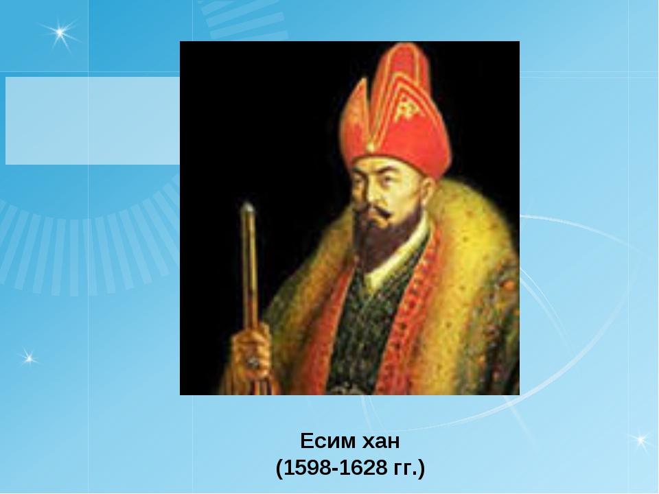 Есим хан (1598-1628 гг.)